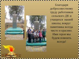 Благодаря добросовестному труду работников сельского ДК и учащихся нашей шко