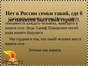 Нет в России семьи такой, где б не памятен был свой герой… Сохранить память