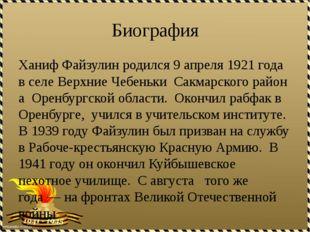 Биография Ханиф Файзулин родился9 апреля1921 года в селеВерхние Чебеньки