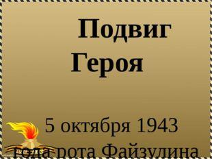 Подвиг Героя 5 октября 1943 года рота Файзулина под покровом ночи форсировал
