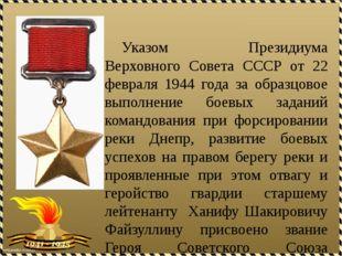 Указом Президиума Верховного Совета СССР от 22 февраля 1944 года за образцо