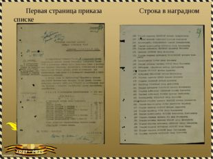 Первая страница приказа Строка в наградном списке