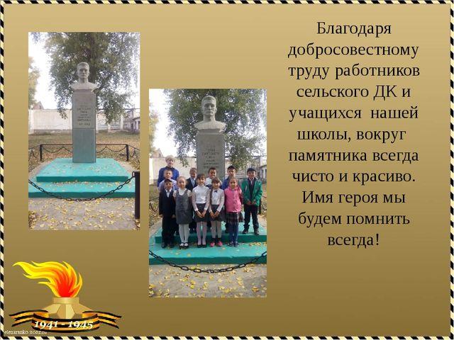 Благодаря добросовестному труду работников сельского ДК и учащихся нашей шко...