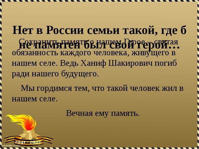 Нет в России семьи такой, где б не памятен был свой герой… Сохранить память...