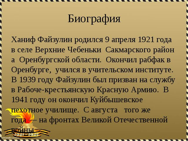 Биография Ханиф Файзулин родился9 апреля1921 года в селеВерхние Чебеньки...