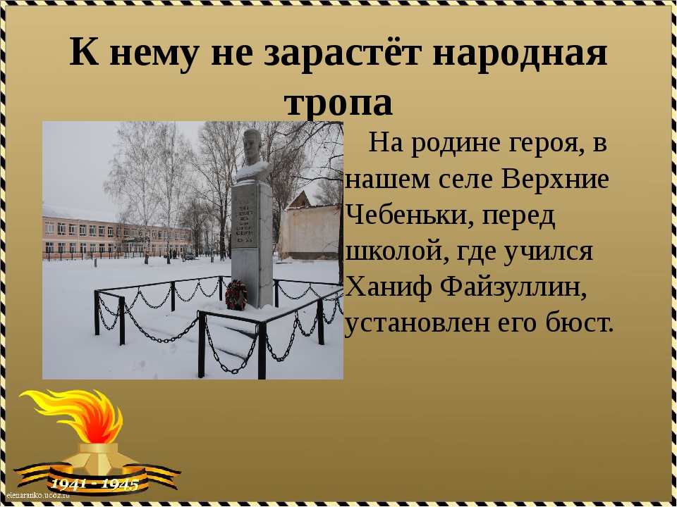 К нему не зарастёт народная тропа На родине героя, в нашем селе Верхние Чебен...