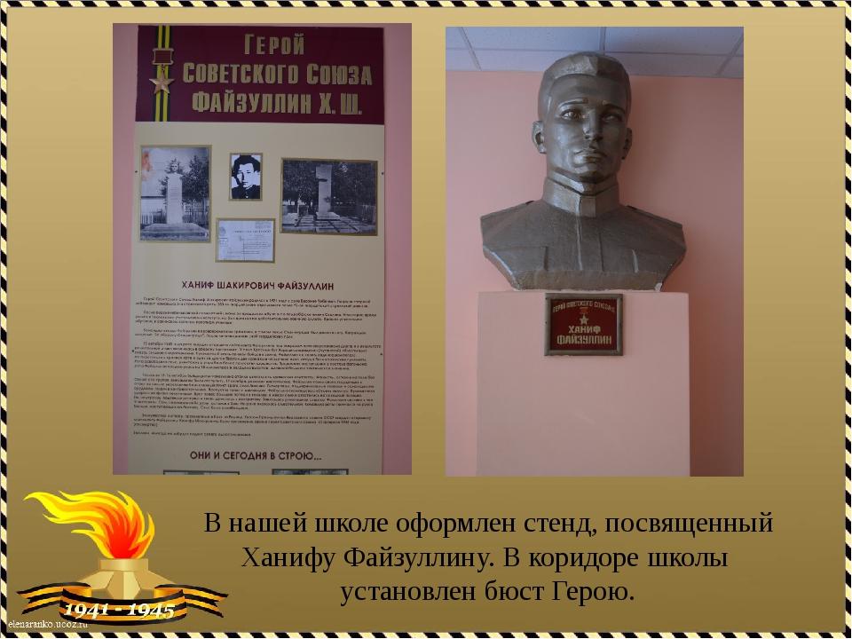 В нашей школе оформлен стенд, посвященный Ханифу Файзуллину. В коридоре школы...