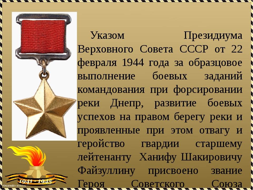 Указом Президиума Верховного Совета СССР от 22 февраля 1944 года за образцо...