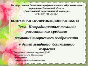 Государственное бюджетное профессиональное образовательное учреждение Ростовс
