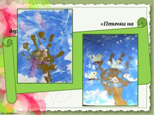 «Птички на дереве» «Зимнее деревце» http://linda6035.ucoz.ru/