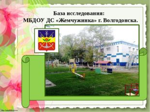 База исследования: МБДОУ ДС «Жемчужинка» г. Волгодонска. http://linda6035.uco