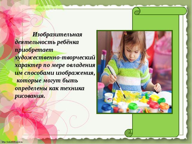 Изобразительная деятельность ребёнка приобретает художественно-творческий ха...