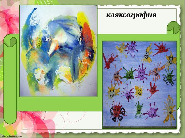 акватипия кляксография http://linda6035.ucoz.ru/