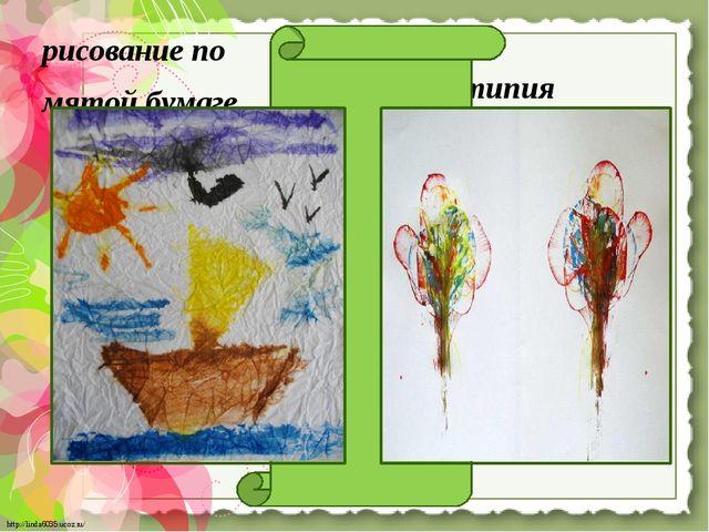 рисование по мятой бумаге линотипия http://linda6035.ucoz.ru/