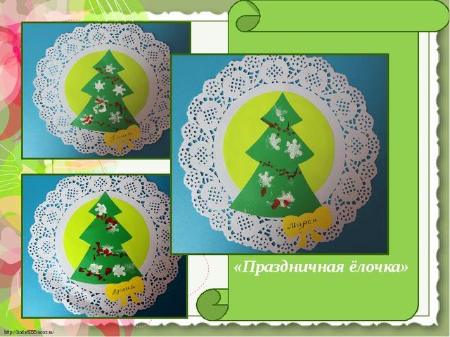 «Праздничная ёлочка» http://linda6035.ucoz.ru/