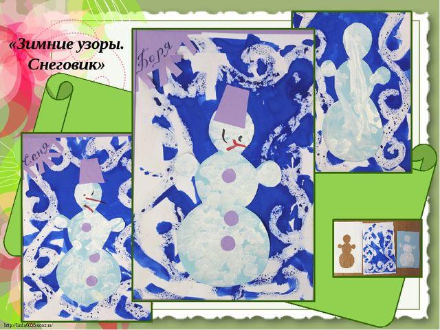 «Зимние узоры. Снеговик» http://linda6035.ucoz.ru/