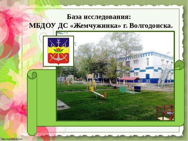 База исследования: МБДОУ ДС «Жемчужинка» г. Волгодонска. http://linda6035.uco...