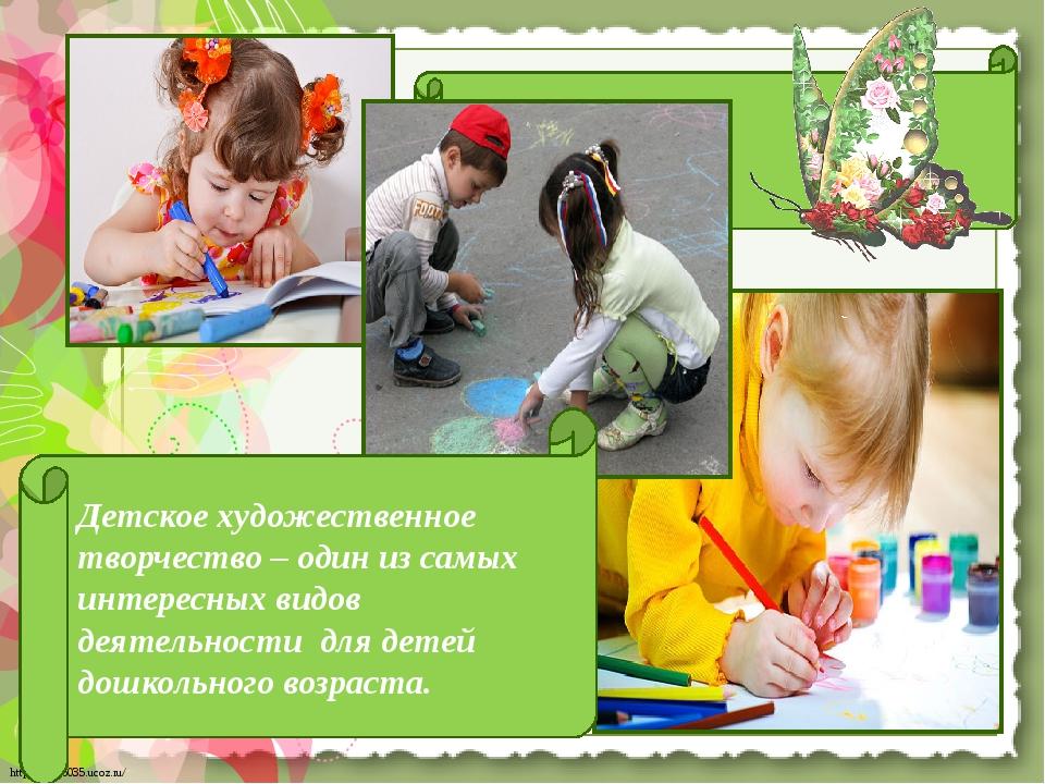 Детское художественное творчество – один из самых интересных видов деятельно...