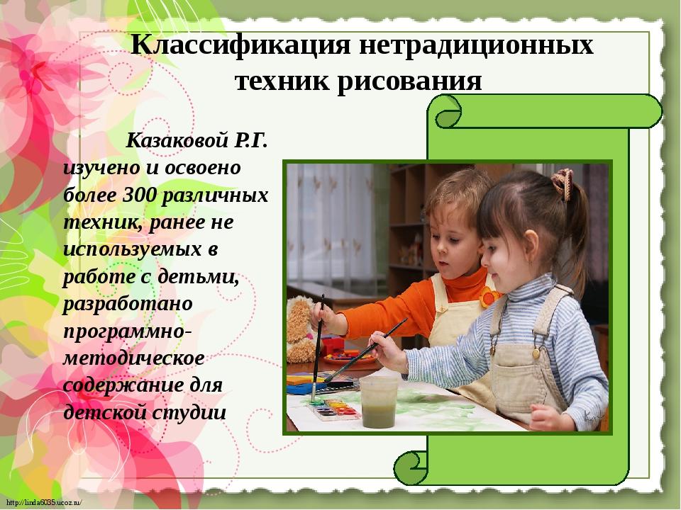Классификация нетрадиционных техник рисования Казаковой Р.Г. изучено и освоен...