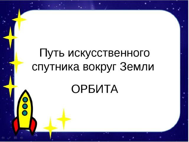 Путь искусственного спутника вокруг Земли ОРБИТА