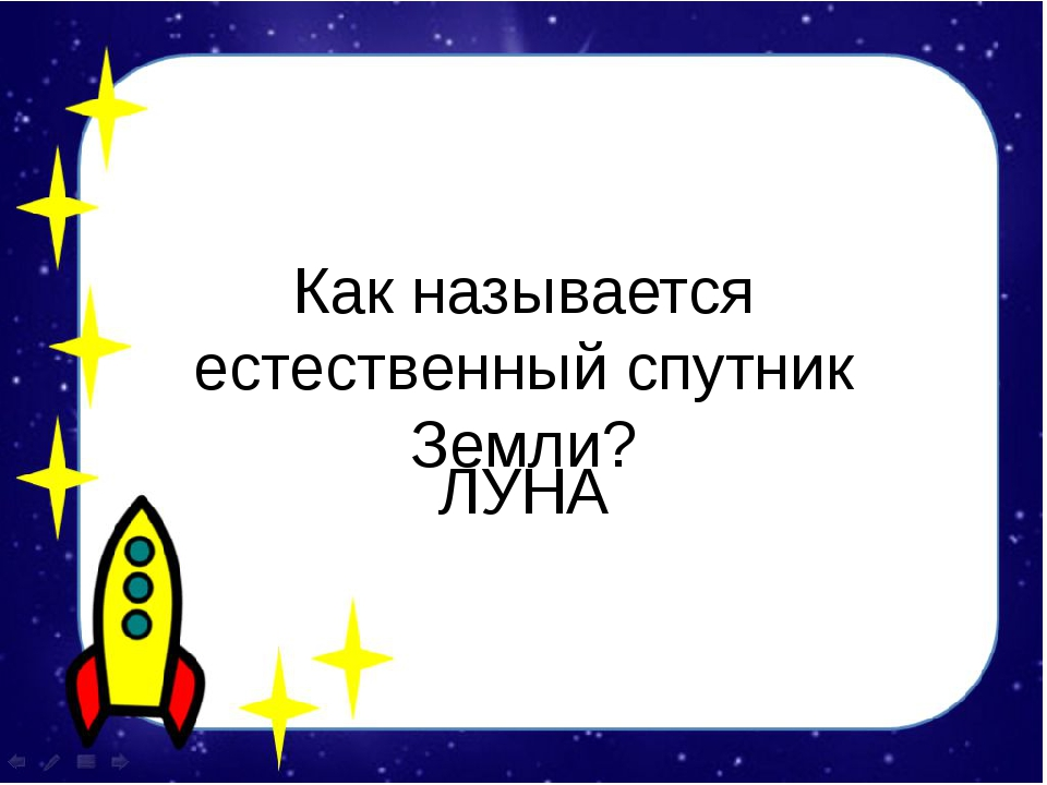 Как называется естественный спутник Земли? ЛУНА