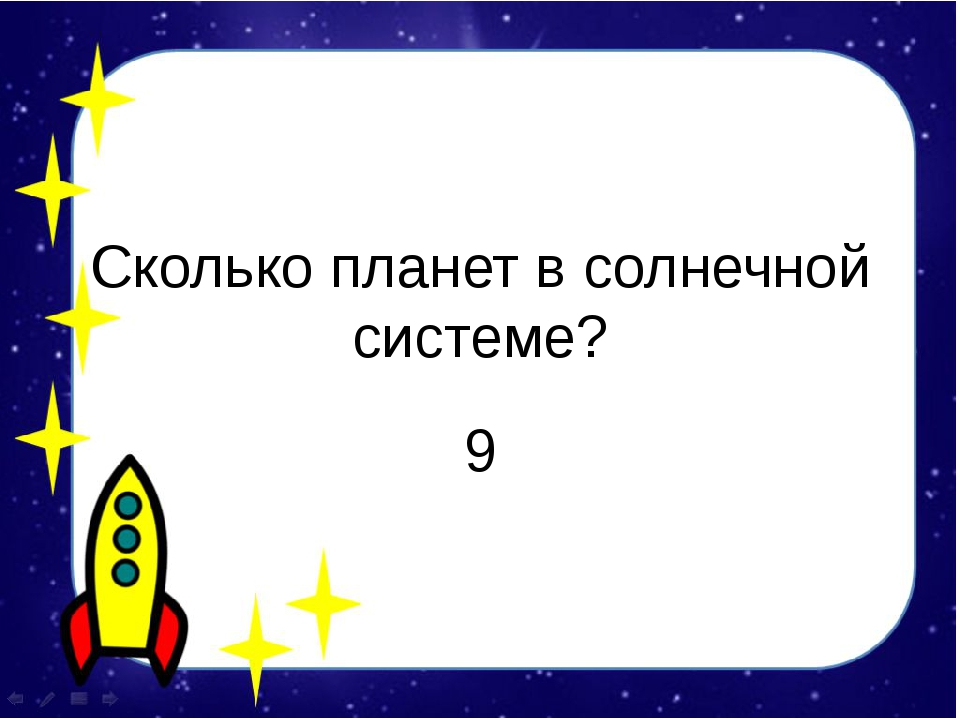Сколько планет в солнечной системе? 9
