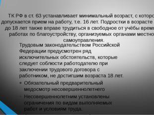 ТК РФ в ст. 63 устанавливает минимальный возраст, с которого допускается прие