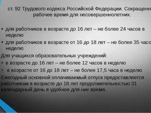 ст. 92 Трудового кодекса Российской Федерации. Сокращенное рабочее время для