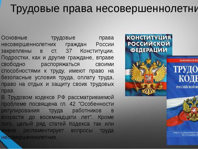 Трудовые права несовершеннолетних Основные трудовые права несовершеннолетних...