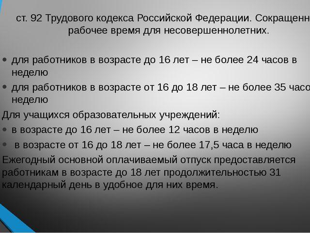 ст. 92 Трудового кодекса Российской Федерации. Сокращенное рабочее время для...