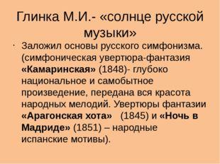 Положил начало 2 направлениям русской оперы: народно-музыкальной драме и опер