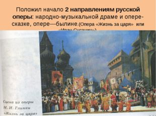 Опера-сказка «Руслан и Людмила» (1842г.) – ПЕРВАЯ В РУССКОЙ МУЗЫКЕ ЭПИЧЕСКАЯ