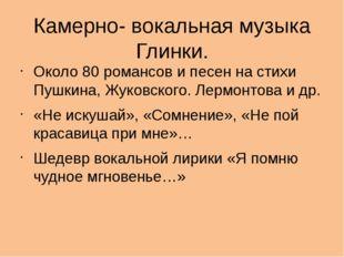 Даргомыжский Александр Сергеевич (1813-1869) Развил романтическое направление
