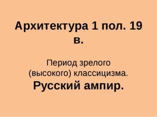 Андрей Никифорович Воронихин(1759-1814) Главное дело жизни – Казанский собор