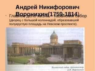 Василий Петрович Стасов (1769-1848) Павловские казармы на Марсовом поле. Такж