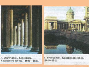 Андрей Дмитриевич Захаров (1761-1811) Автор проекта Адмиралтейства (Строитель