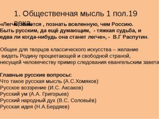 Архитектура 1 пол. 19 в. Период зрелого (высокого) классицизма. Русский ампир.
