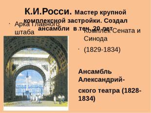 Проверь себя: Архитектура Петербурга Адмиралтейство А. Д. Захаров Казанский с
