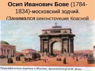 Осип Бове (1784-1834 г.г.) Проверь себя: Архитектура Москвы Большой театр Але
