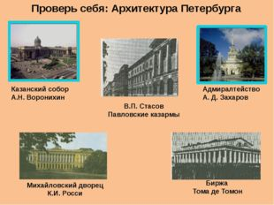 Скульптура 1 пол 19 в. Пётр Карлович Клодт (1805-1867) – монументально-декора