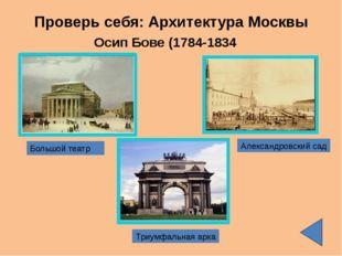 Орест Адамович Кипренский (1782-1836) Верил в лучшие человеческие качества, в