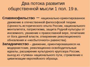 Два потока развития общественной мысли 1 пол. 19 в. Славянофильство – национа