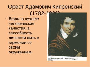 Василий Андреевич Тропинин (1776-1857), выходец из крепостных крестьян. По пр
