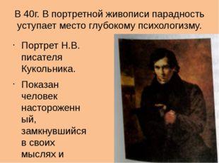 Александр Андреевич Иванов (1806-1858) Не получил при жизни должного признани
