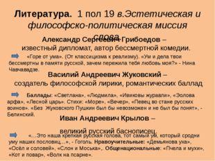 Литература. 1 пол 19 в. Александр Сергеевич Пушкин – целая эпоха в развитии р