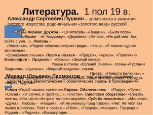 Литература. 1 пол 19 в. Фёдор Иванович Тютчев – поэт- философ и певец русской