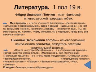 Русская музыка 1 пол. 19 в. Яркая блистательная эпоха в развитии музыкальной