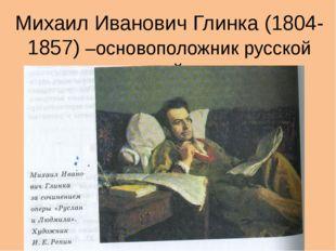 Глинка М.И.- «солнце русской музыки» Заложил основы русского симфонизма. (сим