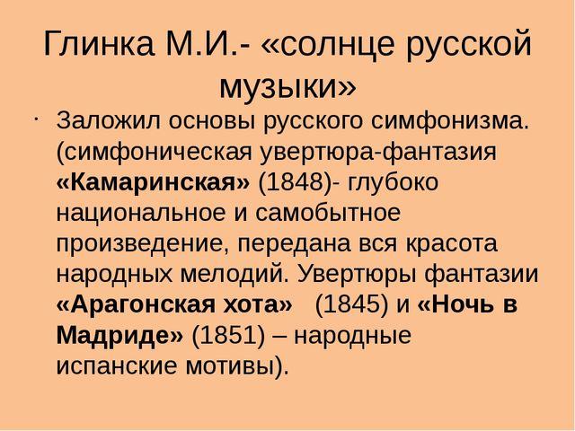 Положил начало 2 направлениям русской оперы: народно-музыкальной драме и опер...