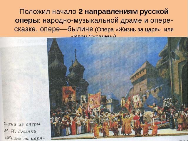 Опера-сказка «Руслан и Людмила» (1842г.) – ПЕРВАЯ В РУССКОЙ МУЗЫКЕ ЭПИЧЕСКАЯ...
